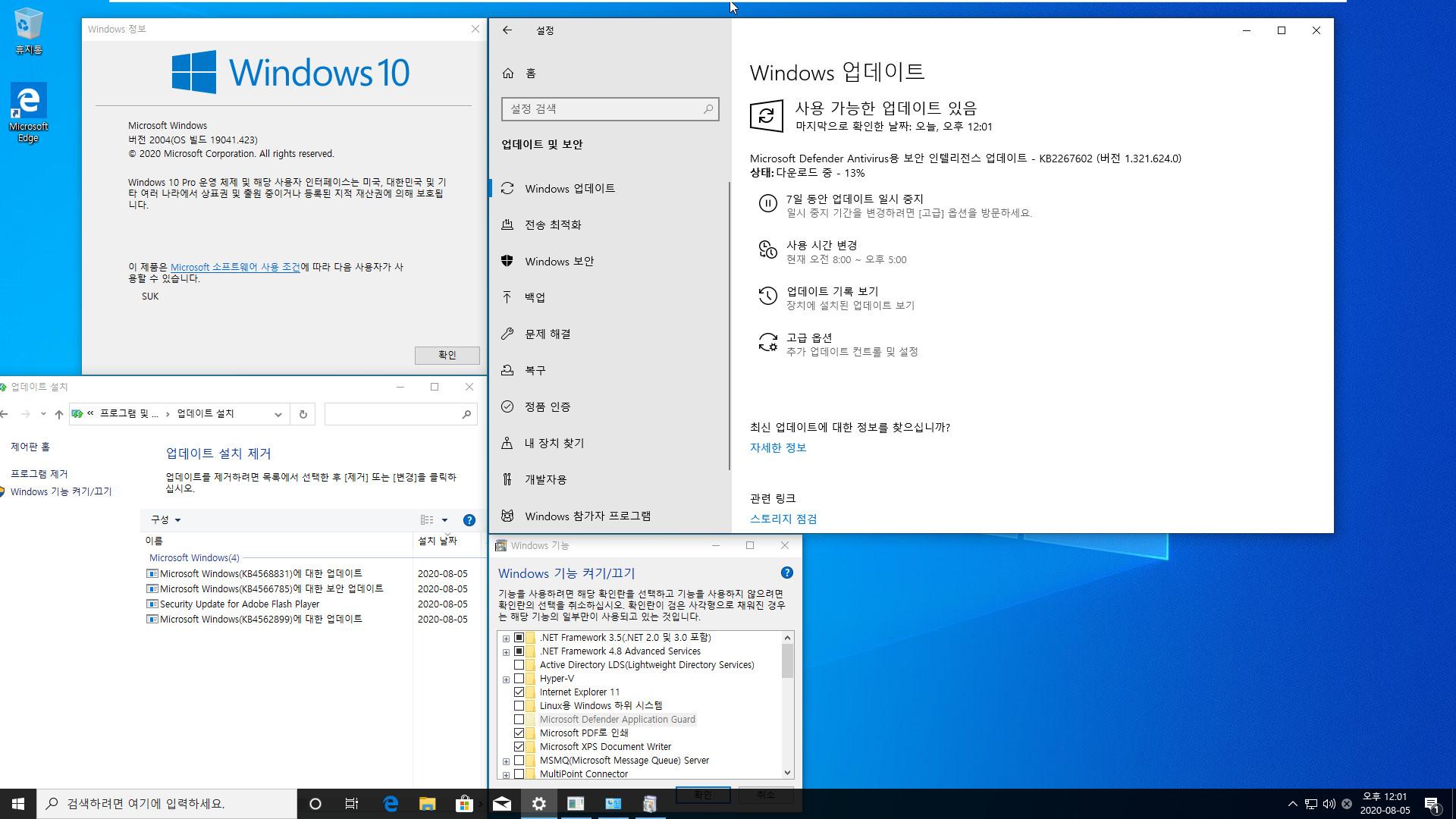 2020-08-01일자 수시 업데이트 통합 - Windows 10 버전 2004 + 버전 20H2 누적 업데이트 KB4568831 (OS 빌드 19041.423 + 19042.423) vmware에 설치 테스트 2020-08-05_120159.jpg