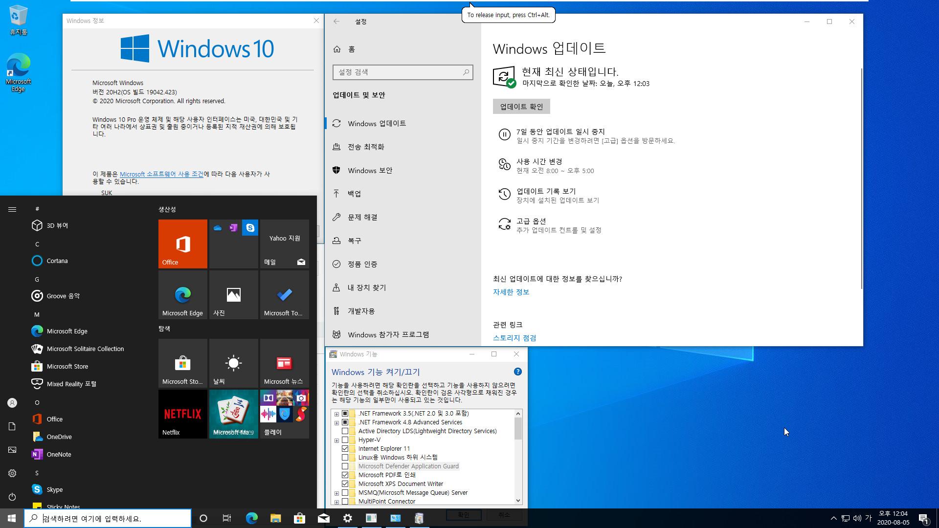2020-08-01일자 수시 업데이트 통합 - Windows 10 버전 2004 + 버전 20H2 누적 업데이트 KB4568831 (OS 빌드 19041.423 + 19042.423) vmware에 설치 테스트 2020-08-05_120442.jpg