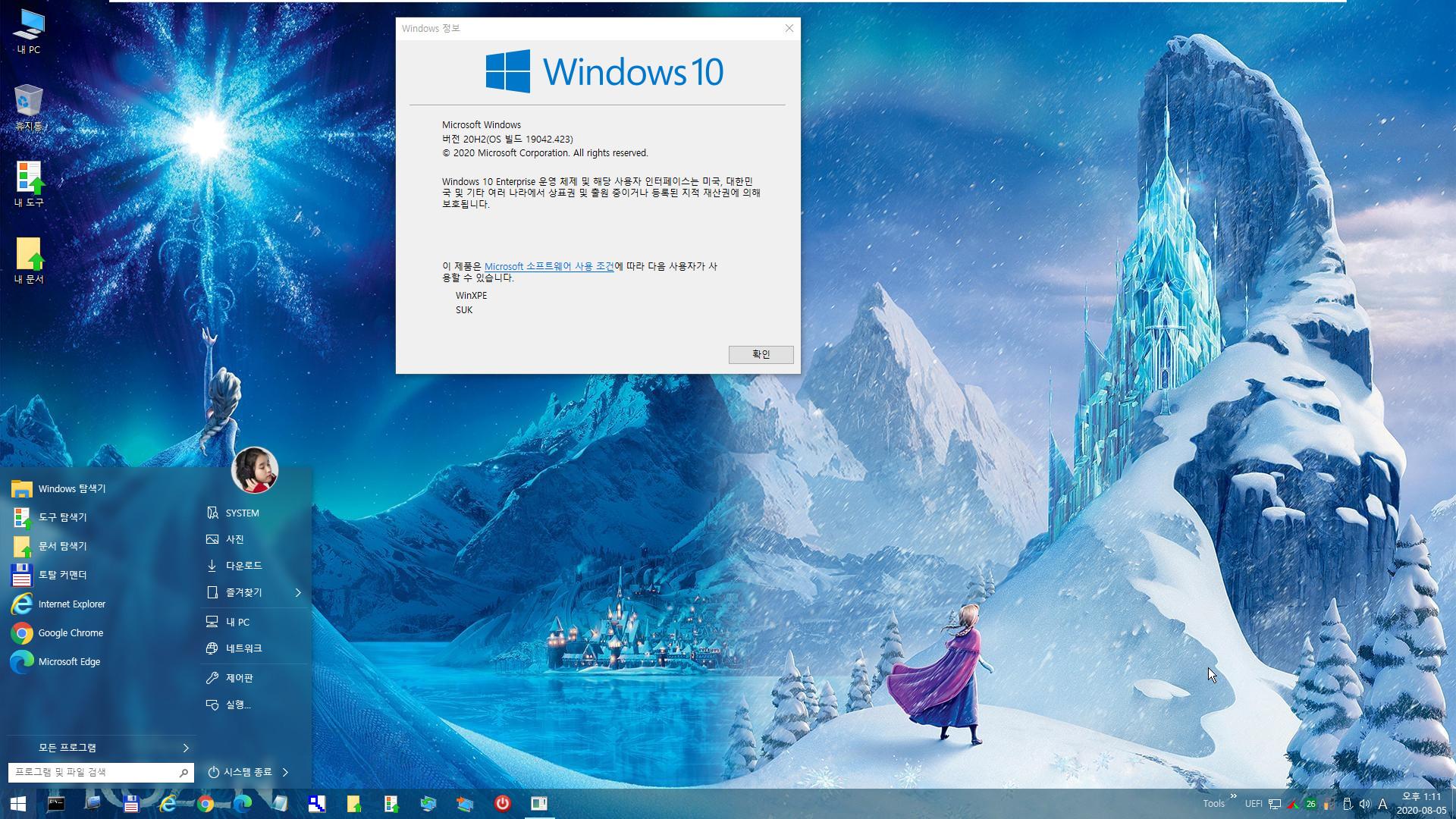 2020-08-01일자 수시 업데이트 통합 - Windows 10 버전 2004 + 버전 20H2 누적 업데이트 KB4568831 (OS 빌드 19041.423 + 19042.423) -  PE 만들기 테스트 2020-08-05_131157.jpg
