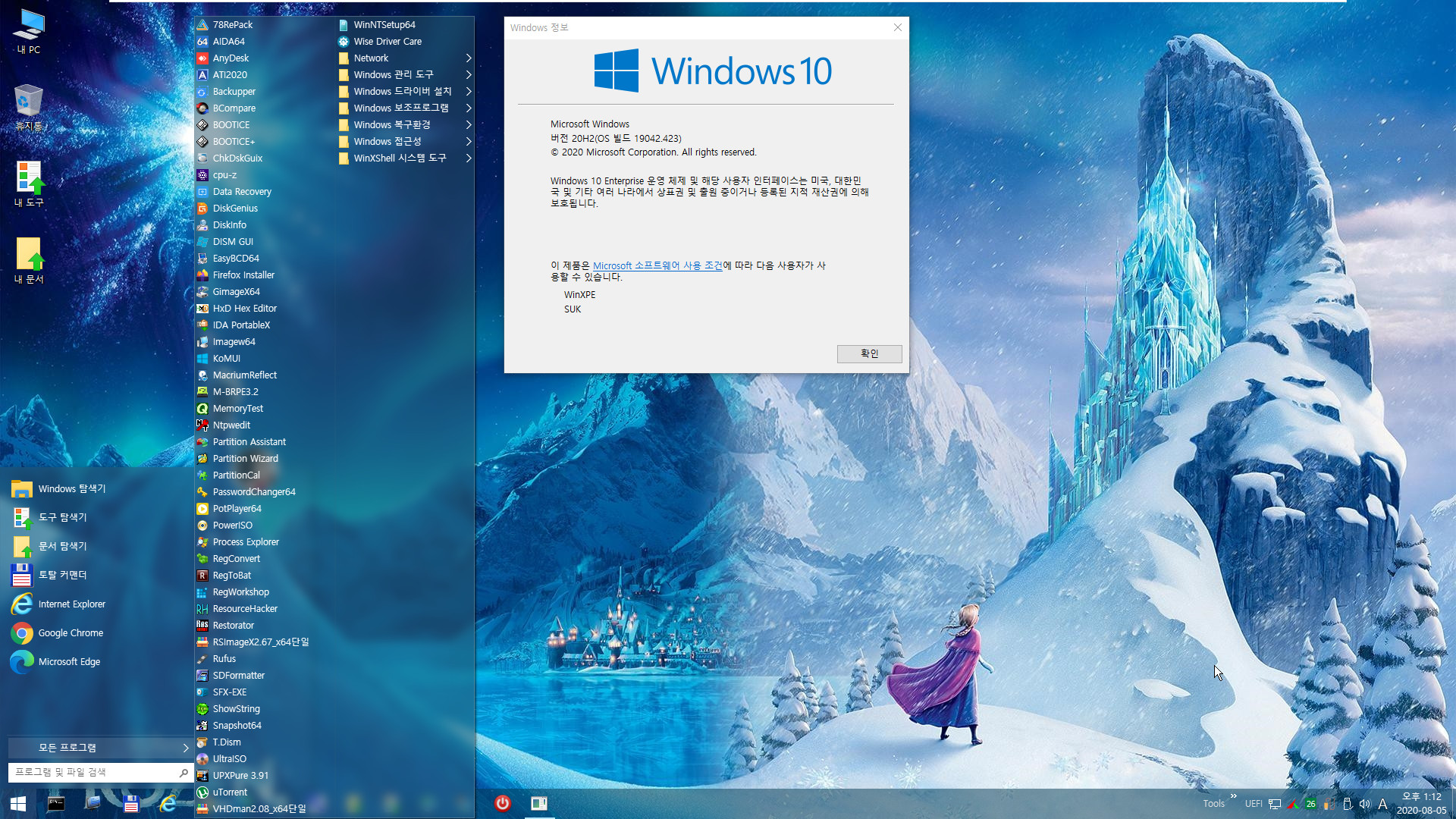 2020-08-01일자 수시 업데이트 통합 - Windows 10 버전 2004 + 버전 20H2 누적 업데이트 KB4568831 (OS 빌드 19041.423 + 19042.423) -  PE 만들기 테스트 2020-08-05_131218.jpg