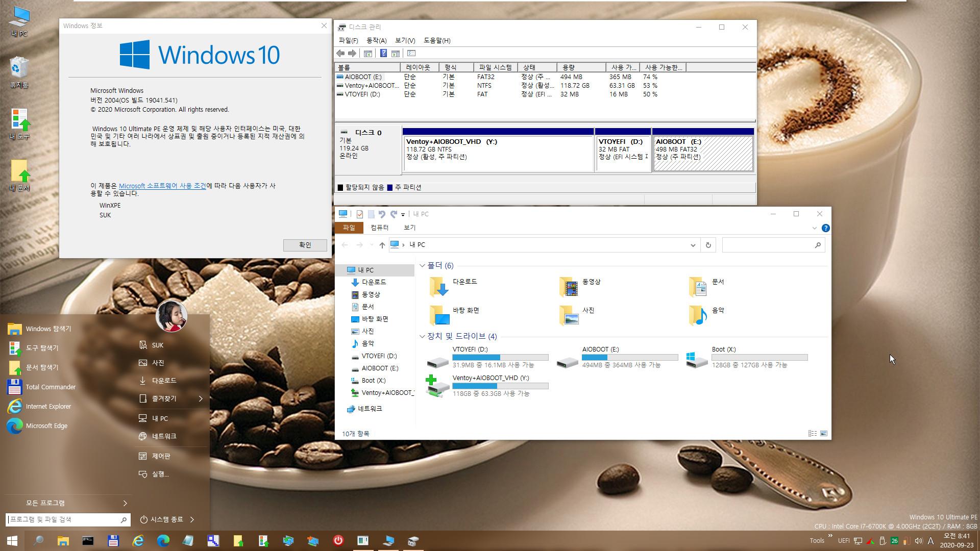 2020-09-23 업데이트 통합 PRO x64 2개 - Windows 10 버전 2004 + 버전 20H2 누적 업데이트 KB4577063 (OS 빌드 19041.541 + 19042.541) - PE 만들기 테스트 - Ventoy로 ISO로 PE 부팅 2020-09-23_084131.jpg