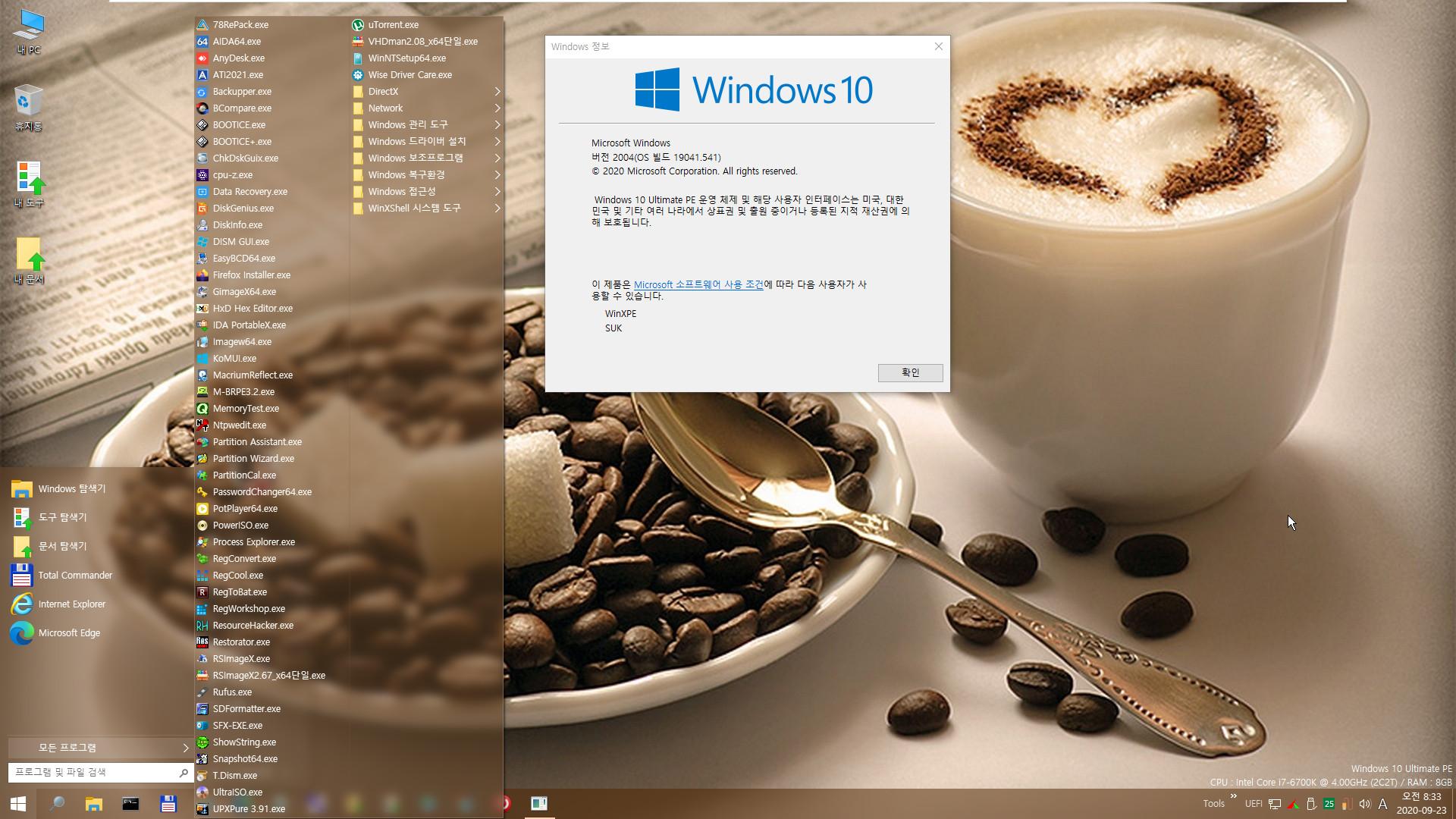 2020-09-23 업데이트 통합 PRO x64 2개 - Windows 10 버전 2004 + 버전 20H2 누적 업데이트 KB4577063 (OS 빌드 19041.541 + 19042.541) - PE 만들기 테스트 2020-09-23_083340.jpg