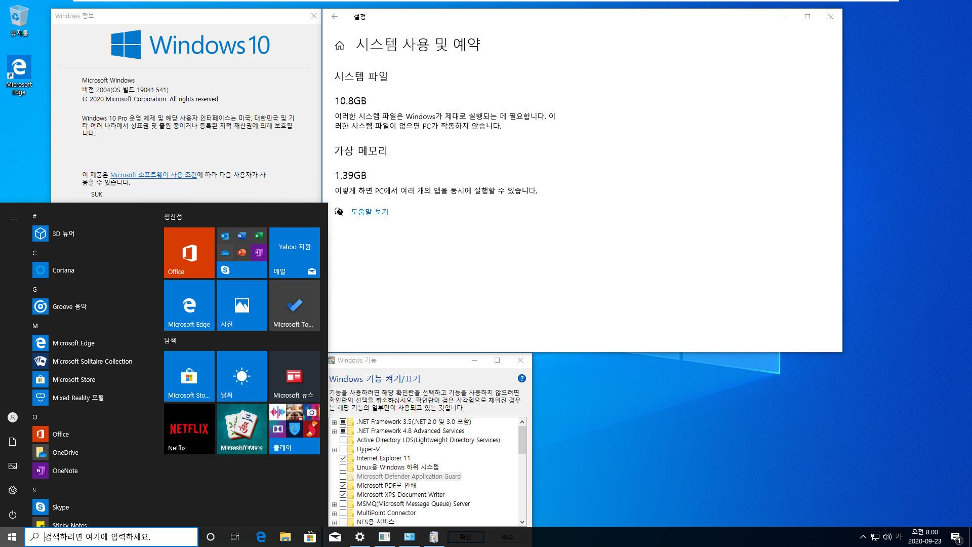 2020-09-23 업데이트 통합 PRO x64 2개 - Windows 10 버전 2004 + 버전 20H2 누적 업데이트 KB4577063 (OS 빌드 19041.541 + 19042.541) - 설치 테스트 2020-09-23_080050.jpg