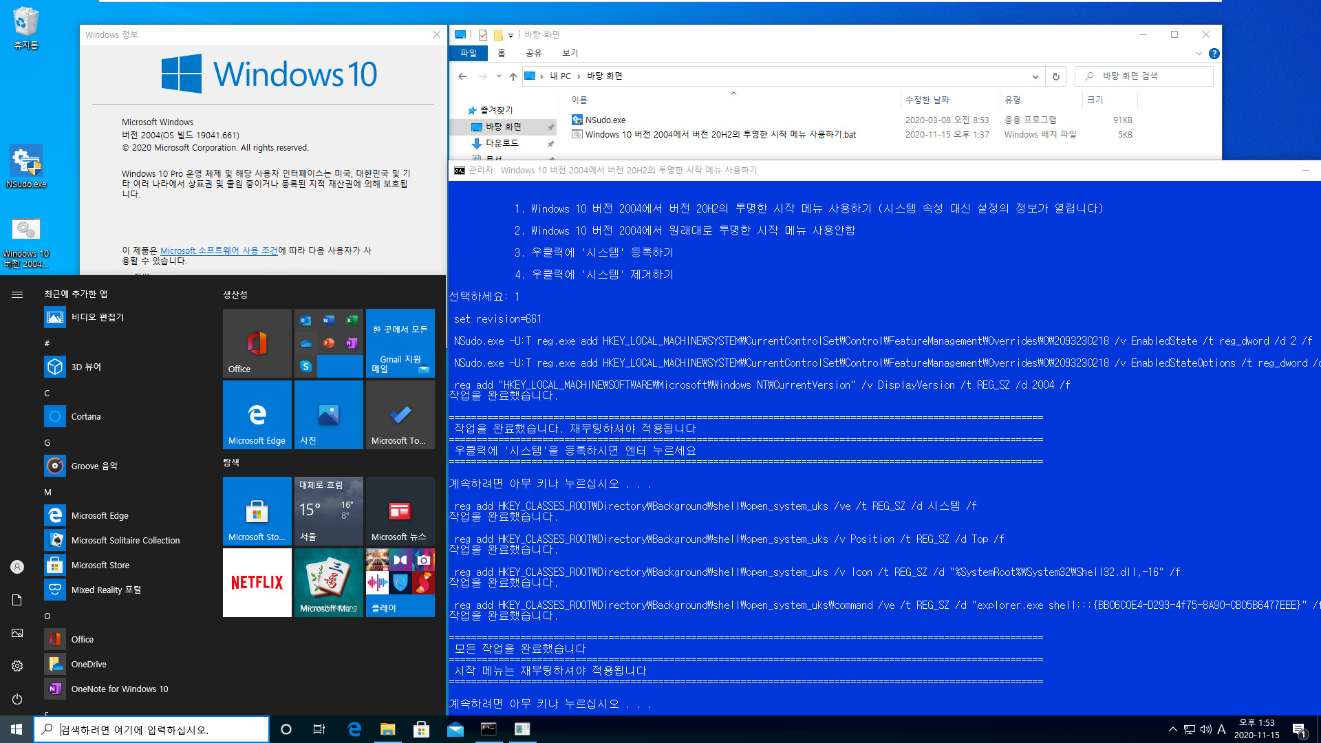 Windows 10 버전 2004에서 버전 20H2의 투명한 시작 메뉴 사용하기.bat 테스트 2020-11-15_135309.jpg