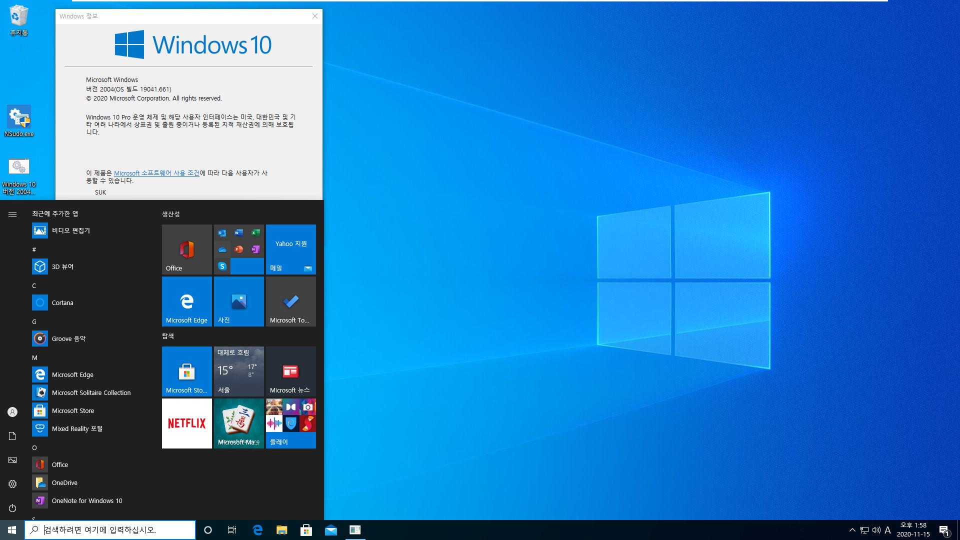 Windows 10 버전 2004에서 버전 20H2의 투명한 시작 메뉴 사용하기.bat 테스트 2020-11-15_135802.jpg