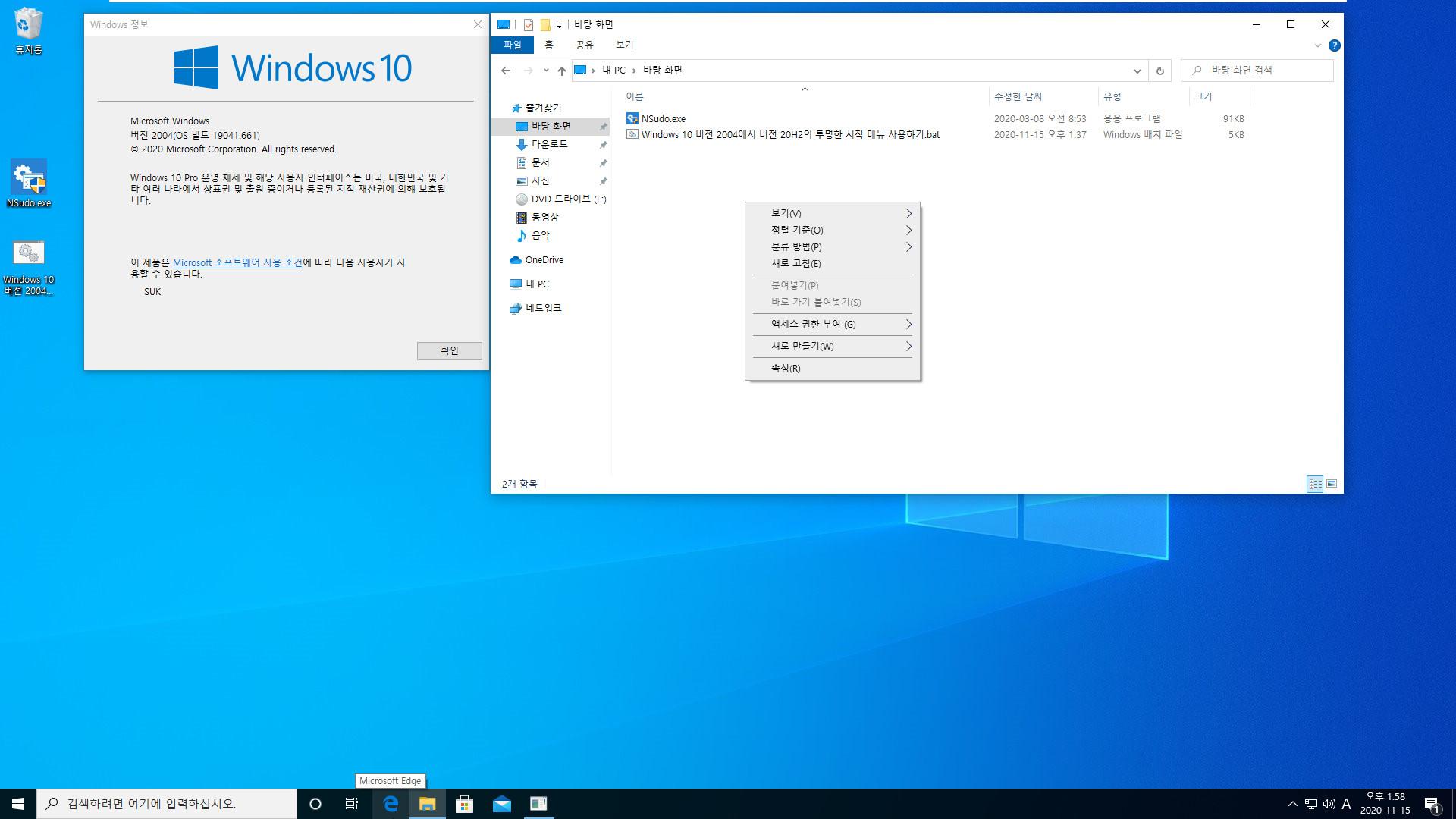 Windows 10 버전 2004에서 버전 20H2의 투명한 시작 메뉴 사용하기.bat 테스트 2020-11-15_135826.jpg