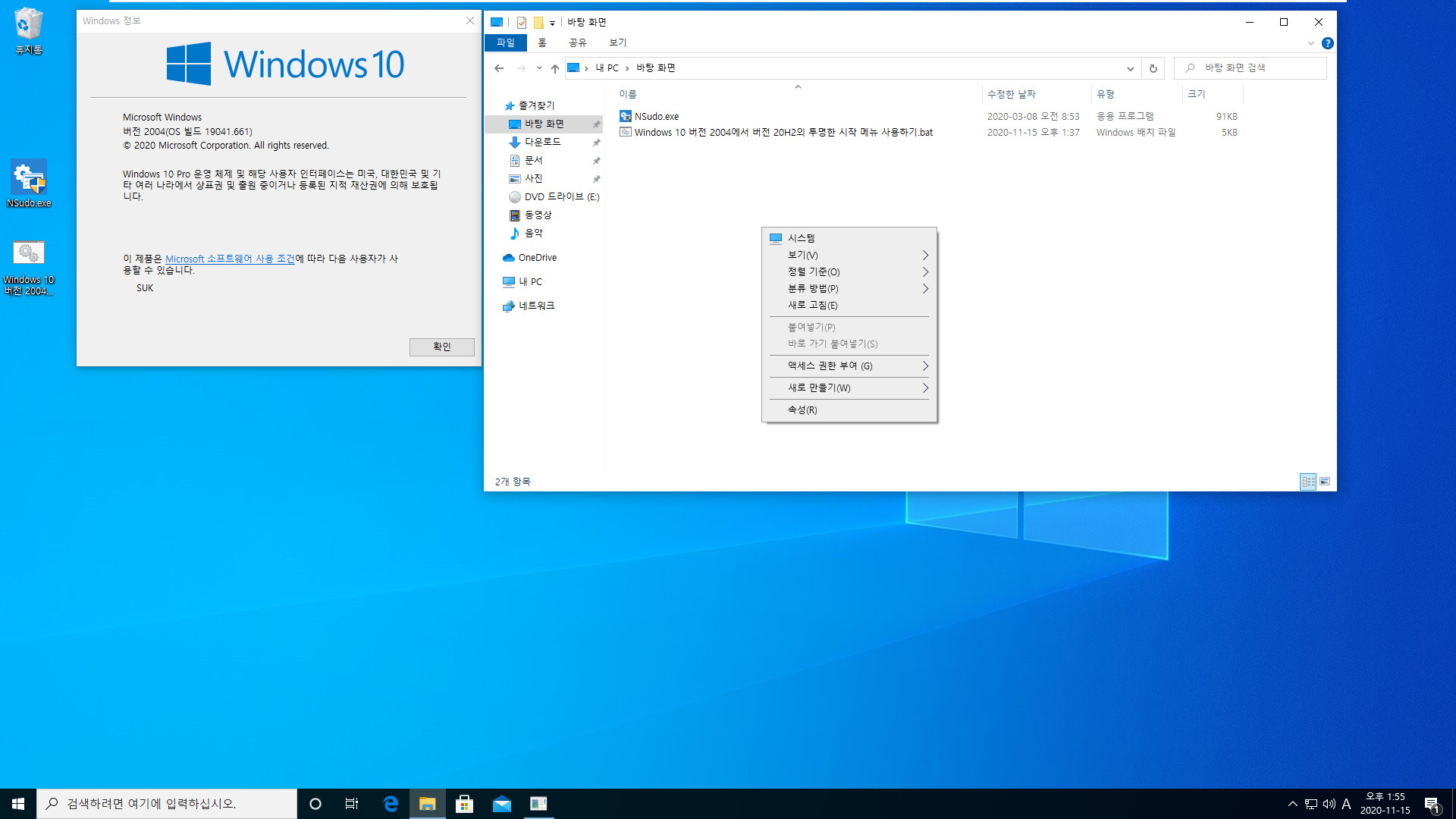 Windows 10 버전 2004에서 버전 20H2의 투명한 시작 메뉴 사용하기.bat 테스트 2020-11-15_135511.jpg