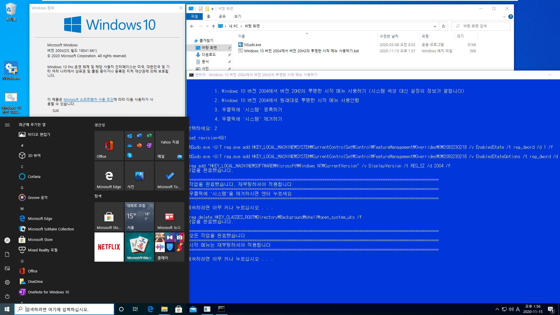 Windows 10 버전 2004에서 버전 20H2의 투명한 시작 메뉴 사용하기.bat 테스트 2020-11-15_135700.jpg