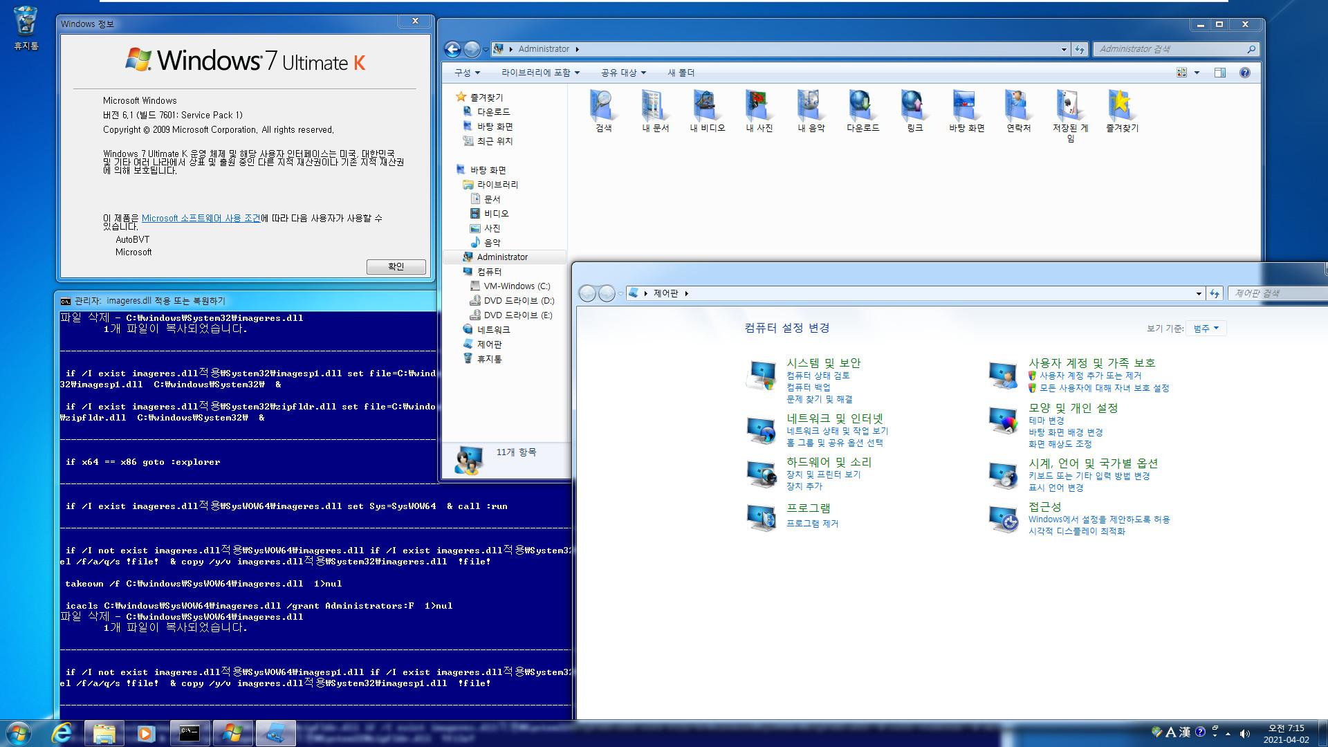 imageres.dll 2개를 합친 파일 테스트 - 윈도우 10 버전 20H2와 버전 1903과 버전 1809와 윈도우 7에서는 재부팅 통과 2021-04-02_071518.jpg