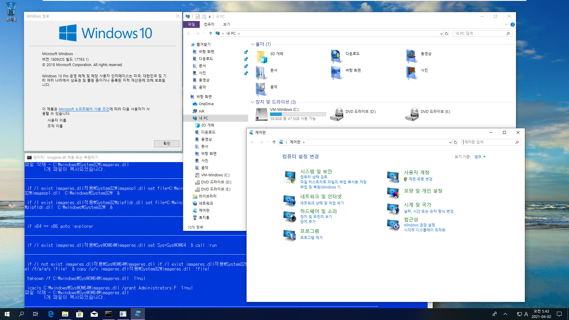 imageres.dll 적용하면 부팅이 안 되는 윈도우는 imageres.dll 2개를 합치면 부팅 됩니다 2021-04-02_054354.jpg