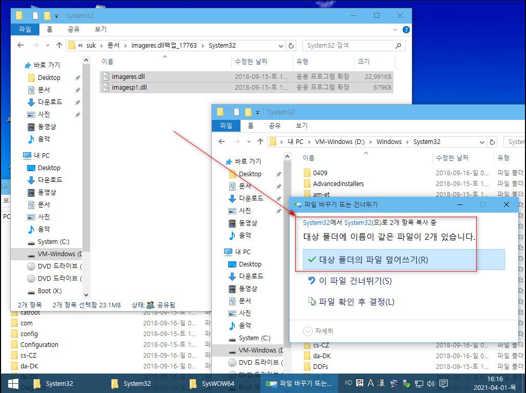 imageres.dll적용하기4.bat - 옛날 무등산님 아이콘 적용 - 윈도우 10 버전 1809 - 재부팅하면 검은 화면으로 5분 이상 있네요 - PE에서 원본 파일 복사하면 부팅 됩니다 2021-04-01_161643.jpg