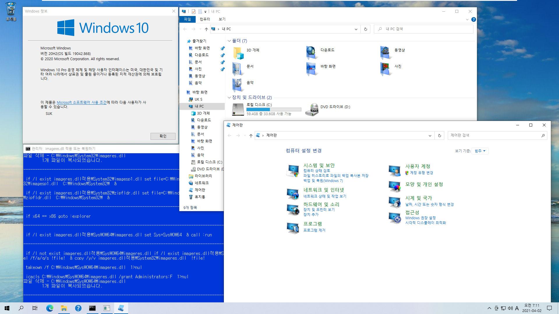 imageres.dll 2개를 합친 파일 테스트 - 윈도우 10 버전 20H2와 버전 1903과 버전 1809와 윈도우 7에서는 재부팅 통과 2021-04-02_071104.jpg