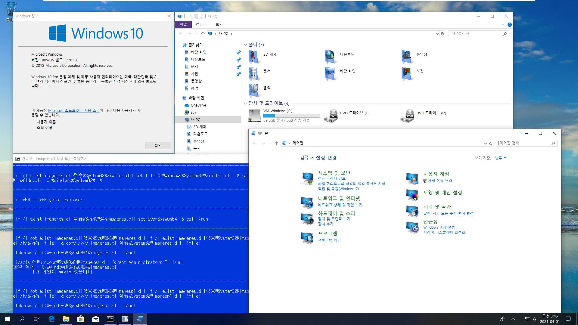 imageres.dll적용하기4.bat - 옛날 무등산님 아이콘 적용 - 윈도우 10 버전 1809 - 2021-04-01_154535.jpg