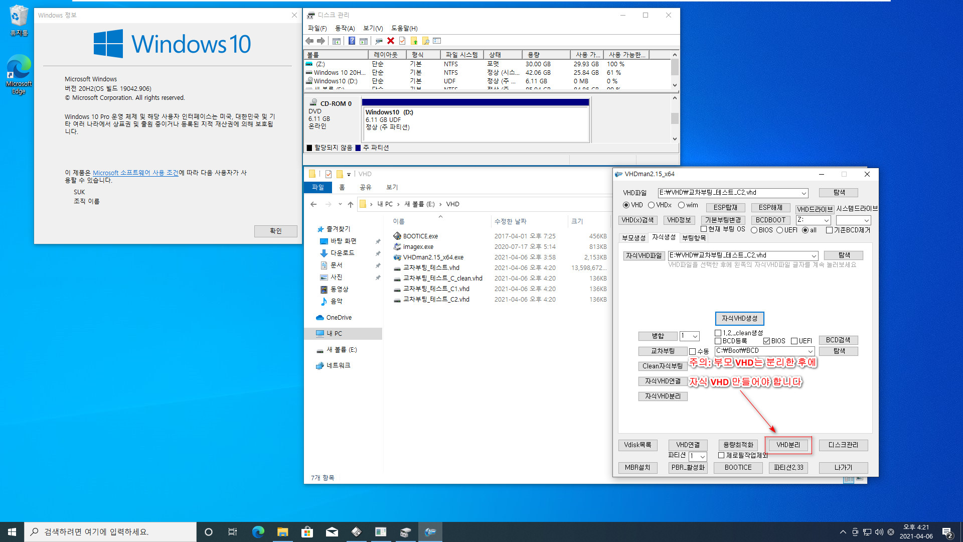 VHDman2.15으로 교차 부팅 테스트 2021-04-06_162103.jpg