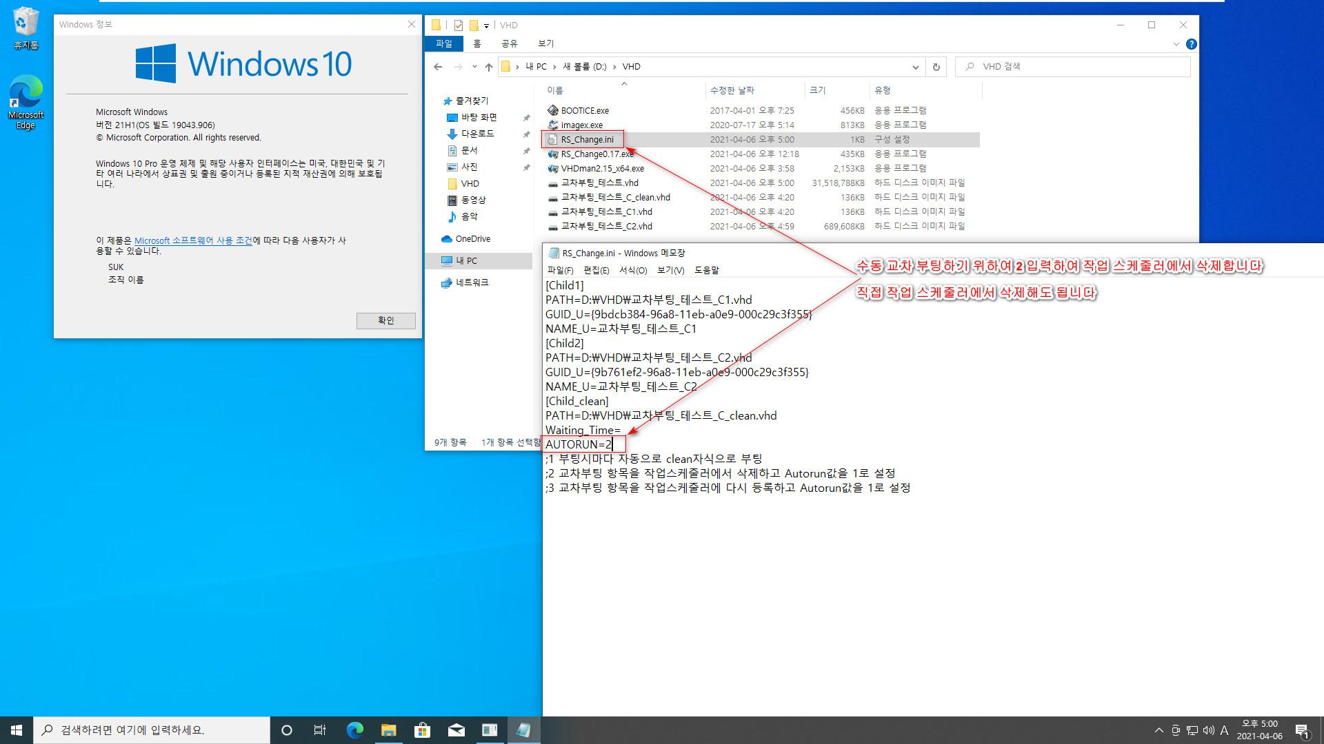 VHDman2.15으로 교차 부팅 테스트 2021-04-06_170047.jpg