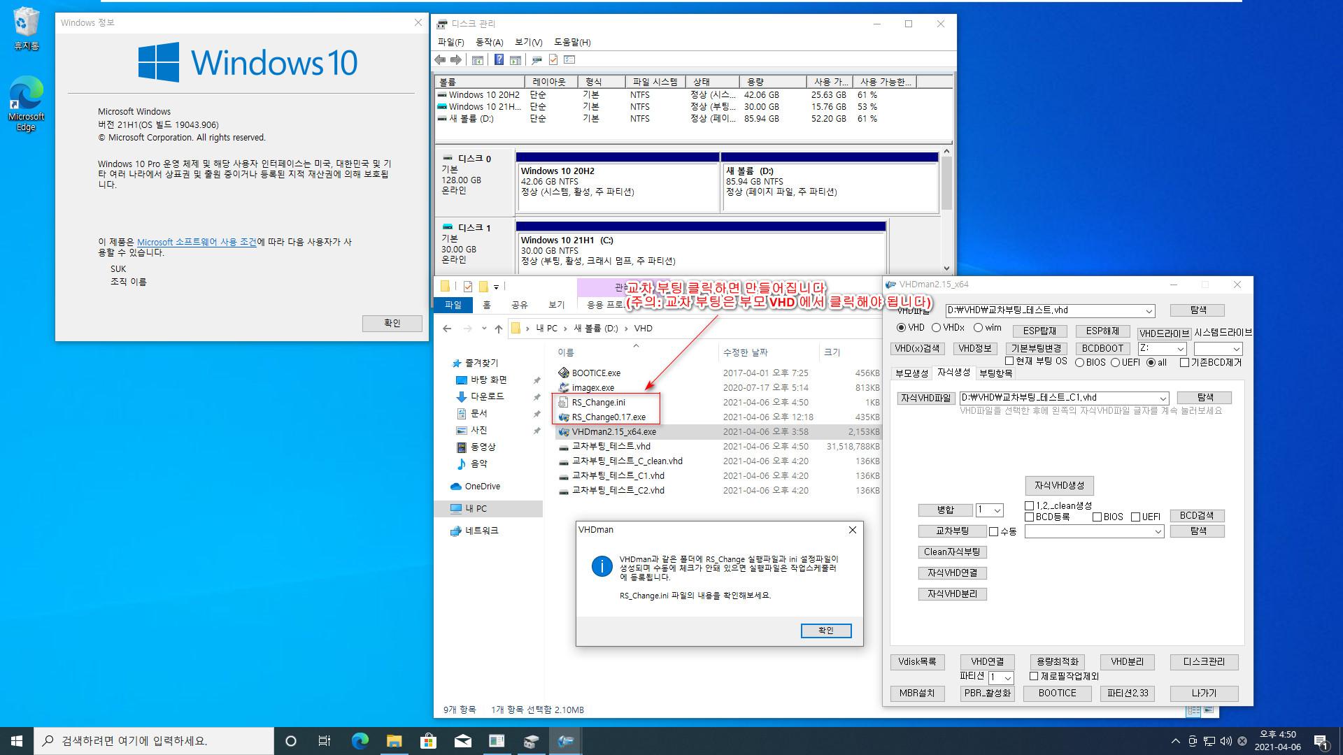VHDman2.15으로 교차 부팅 테스트 2021-04-06_165036.jpg