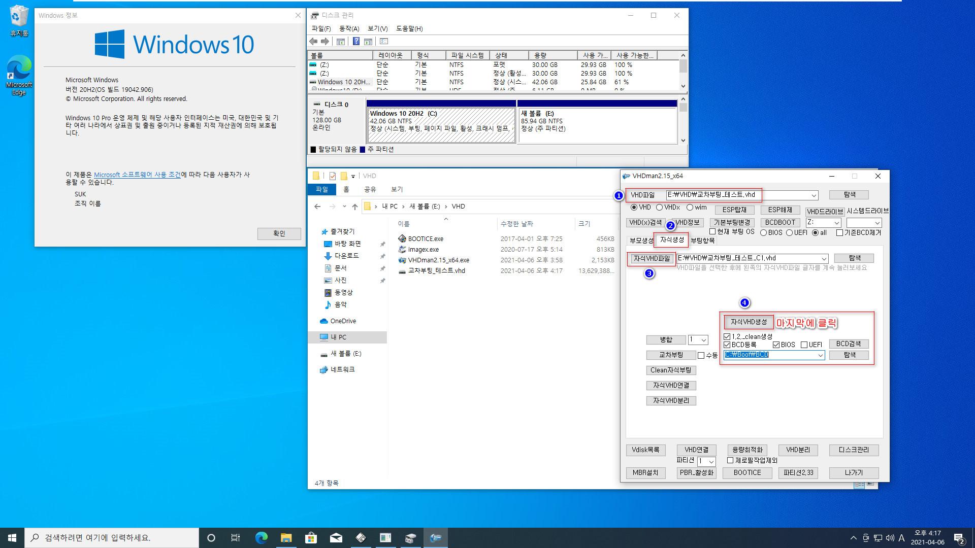 VHDman2.15으로 교차 부팅 테스트 2021-04-06_161734.jpg