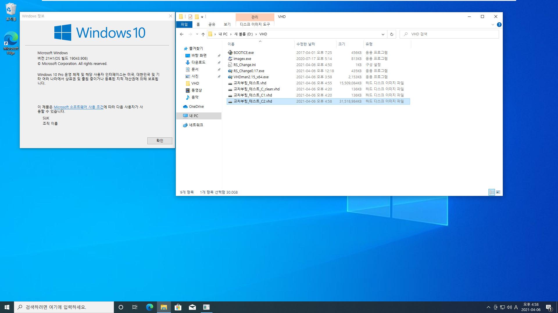 VHDman2.15으로 교차 부팅 테스트 2021-04-06_165829.jpg