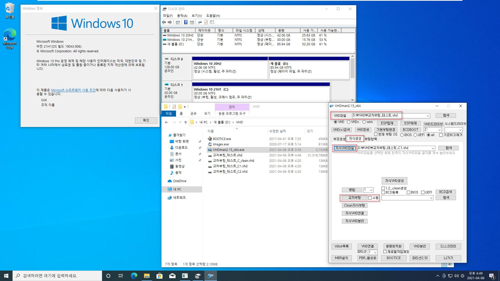 VHDman2.15으로 교차 부팅 테스트 2021-04-06_164939.jpg