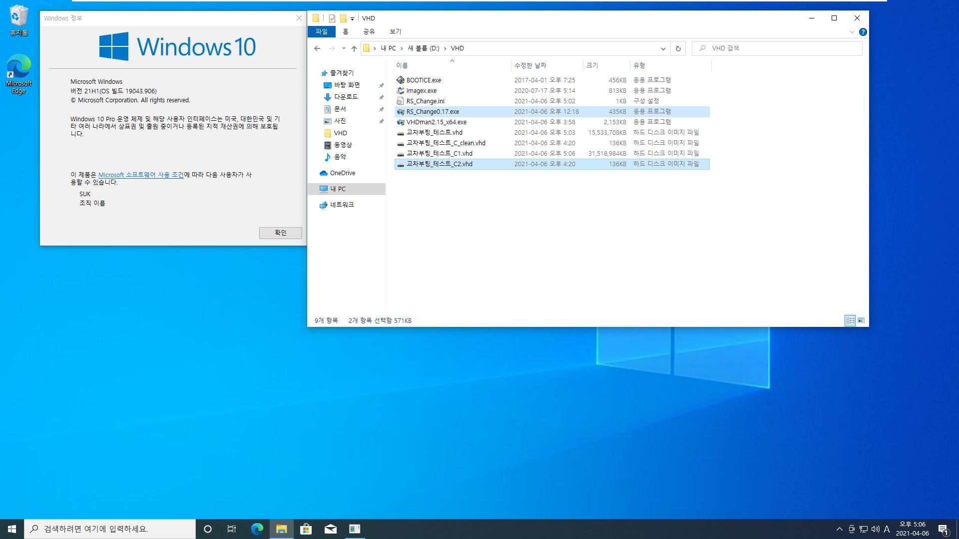 VHDman2.15으로 교차 부팅 테스트 2021-04-06_170620.jpg