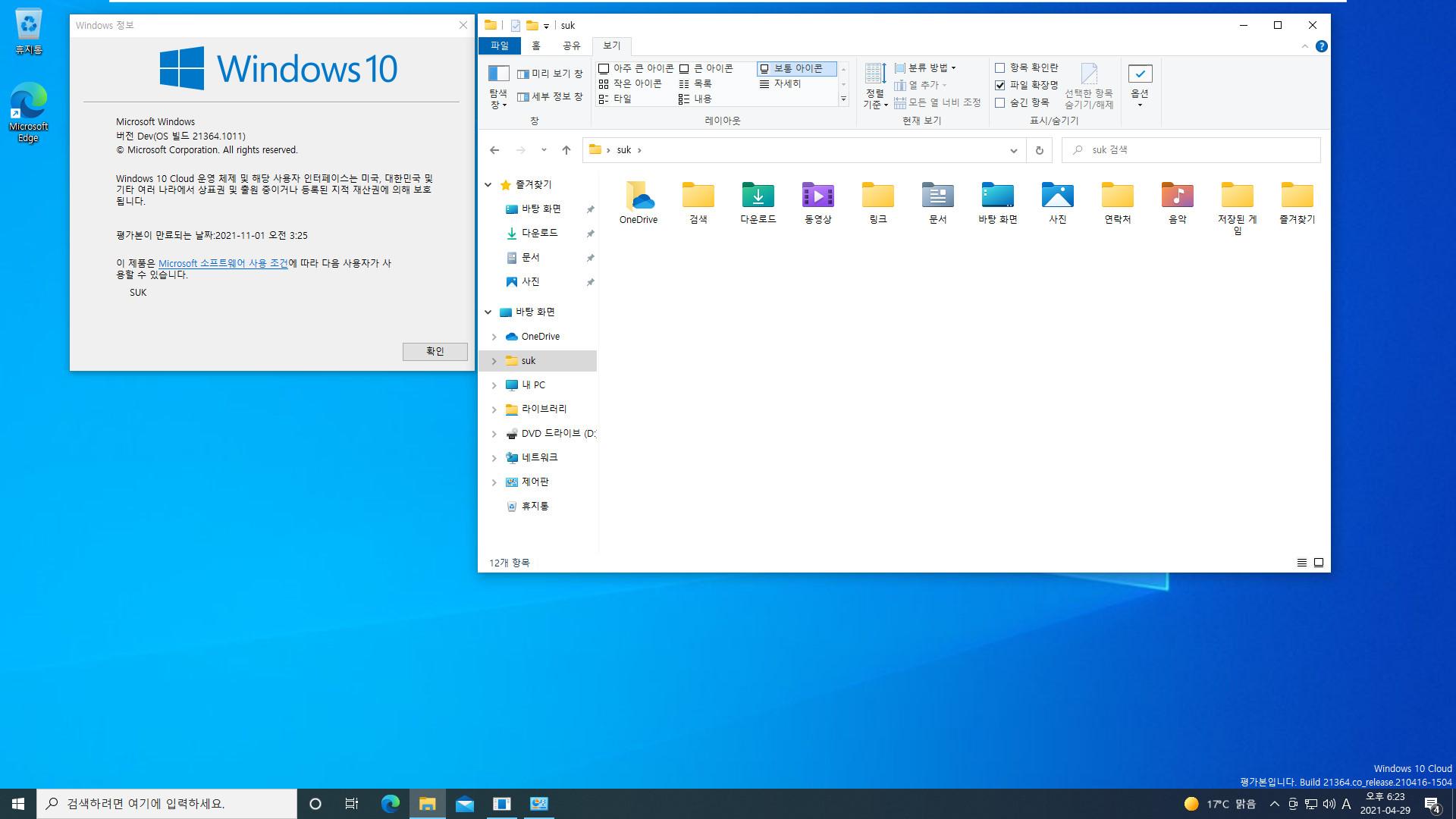 Windows 10 인사이더 프리뷰 버전 Dev (버전 21H2 예상) 21364 빌드에 Cloud Edition 설치 + Pro와 전환 테스트 = 잘 전환됩니다 2021-04-29_182303.jpg