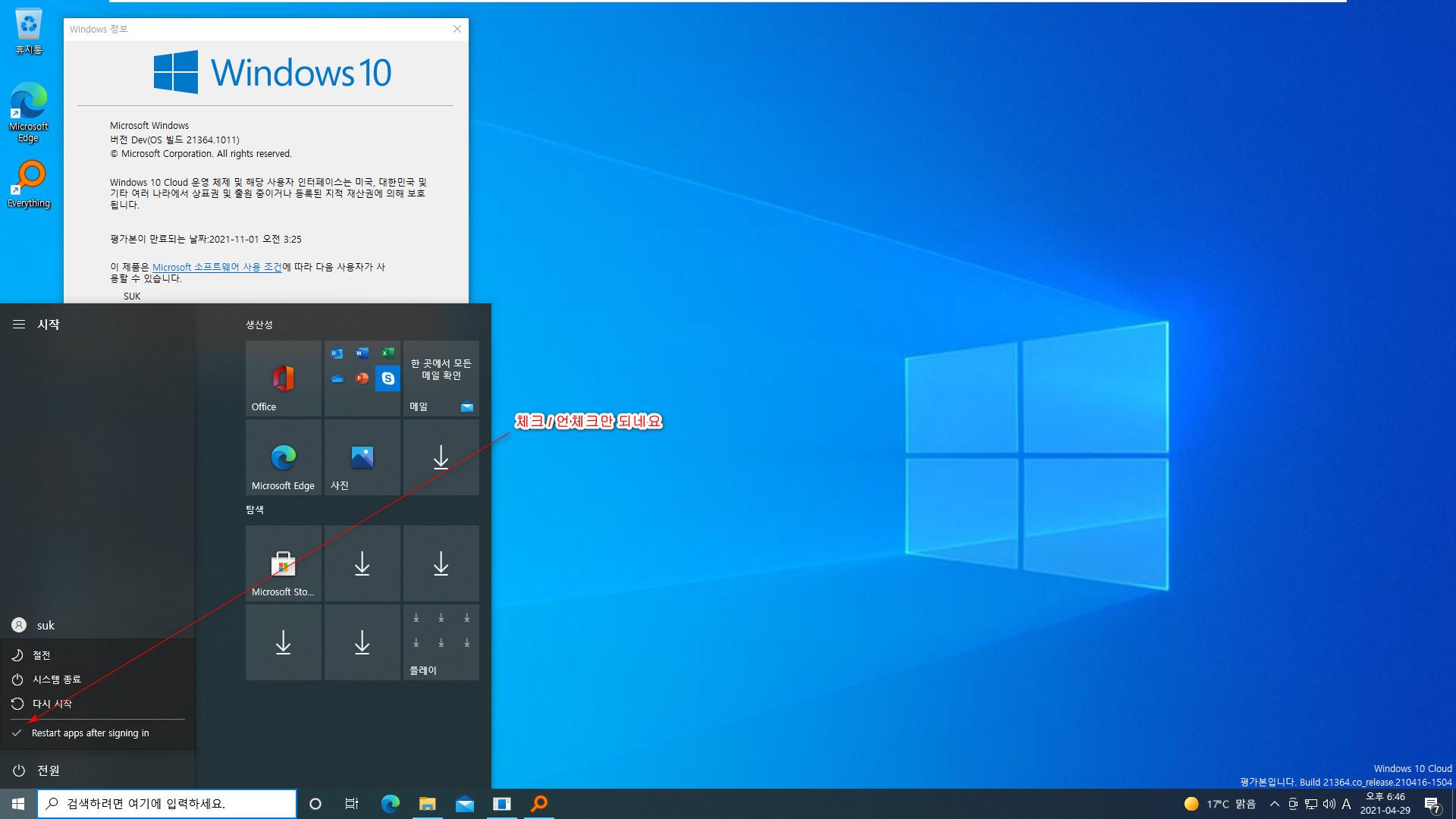 Windows 10 인사이더 프리뷰 버전 Dev (버전 21H2 예상) 21364 빌드에 Cloud Edition 설치 + Pro와 전환 테스트 = 잘 전환됩니다 2021-04-29_184647.jpg