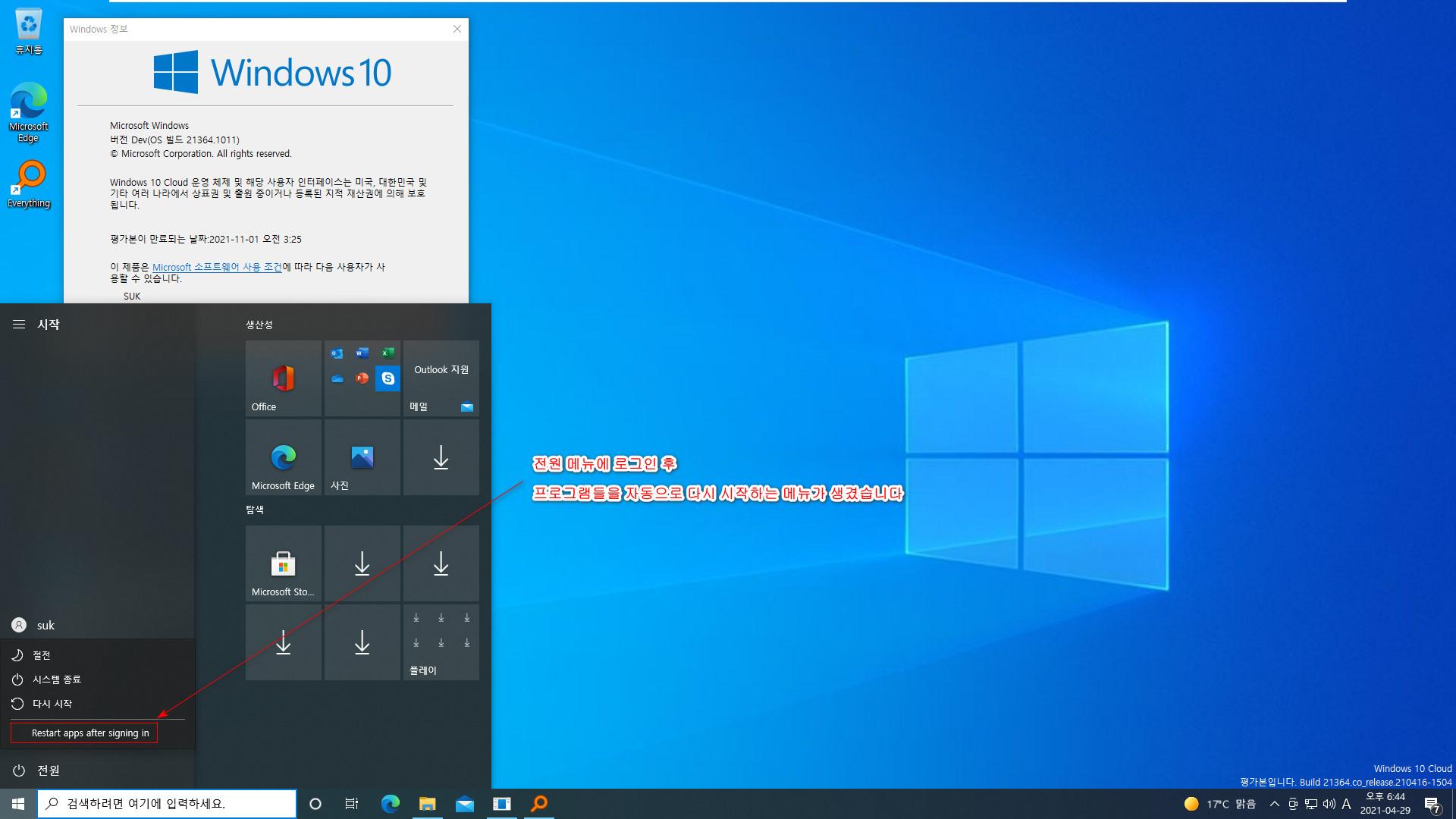 Windows 10 인사이더 프리뷰 버전 Dev (버전 21H2 예상) 21364 빌드에 Cloud Edition 설치 + Pro와 전환 테스트 = 잘 전환됩니다 2021-04-29_184435.jpg
