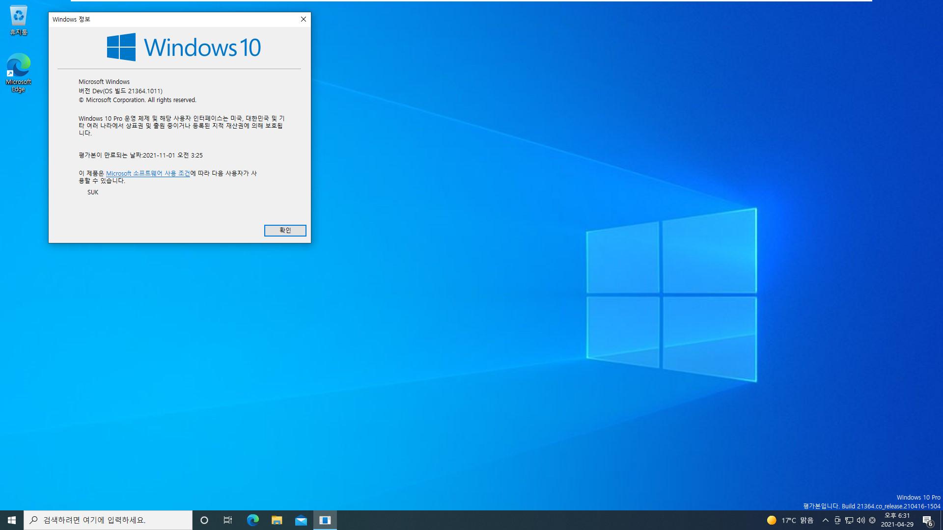Windows 10 인사이더 프리뷰 버전 Dev (버전 21H2 예상) 21364 빌드에 Cloud Edition 설치 + Pro와 전환 테스트 = 잘 전환됩니다 2021-04-29_183107.jpg