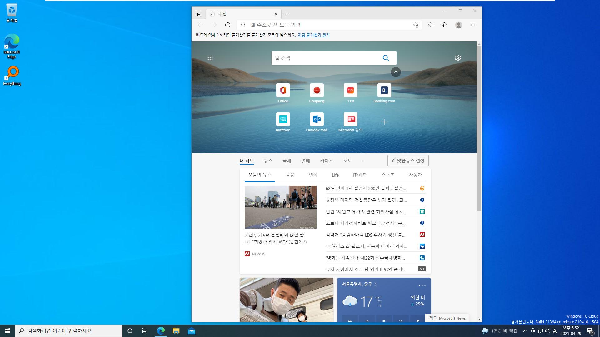 Windows 10 인사이더 프리뷰 버전 Dev (버전 21H2 예상) 21364 빌드에 Cloud Edition 설치 + Pro와 전환 테스트 = 잘 전환됩니다 2021-04-29_185238.jpg