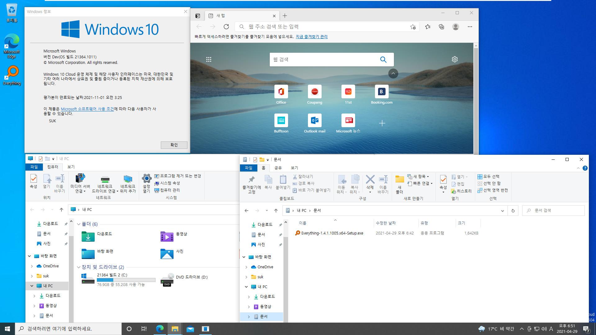 Windows 10 인사이더 프리뷰 버전 Dev (버전 21H2 예상) 21364 빌드에 Cloud Edition 설치 + Pro와 전환 테스트 = 잘 전환됩니다 2021-04-29_185141.jpg