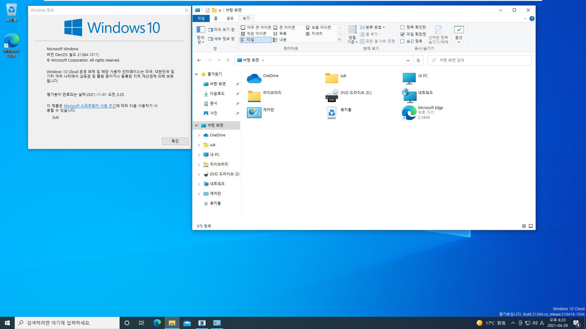 Windows 10 인사이더 프리뷰 버전 Dev (버전 21H2 예상) 21364 빌드에 Cloud Edition 설치 + Pro와 전환 테스트 = 잘 전환됩니다 2021-04-29_182324.jpg