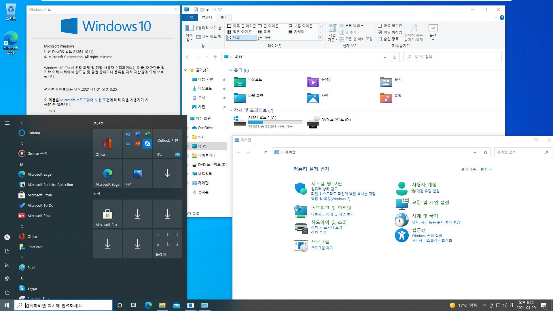 Windows 10 인사이더 프리뷰 버전 Dev (버전 21H2 예상) 21364 빌드에 Cloud Edition 설치 + Pro와 전환 테스트 = 잘 전환됩니다 2021-04-29_182235.jpg