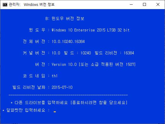 2016년에 만든 윈도우버전정보14.cmd가 엉터리로 표시해서 윈도우버전정보15.bat을 만들었습니다 - 2015 LTSB 확인하면서 또 수정함 2020-10-23_095238.jpg