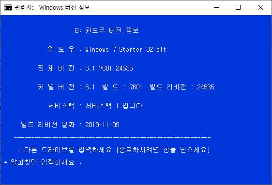 2016년에 만든 윈도우버전정보14.cmd가 엉터리로 표시해서 윈도우버전정보15.bat을 만들었습니다 - 윈도우 7 확인하면서 1개 수정 - 글 올리기 전에 전부 수정 2020-10-23_095829.jpg