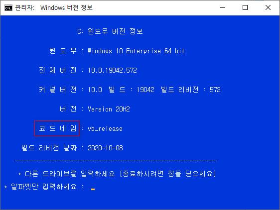2016년에 만든 윈도우버전정보14.cmd가 엉터리로 표시해서 윈도우버전정보15.bat을 만들었습니다 - 스샷한 후에 코드네임 간격만 수정함 2020-10-23_092256.jpg