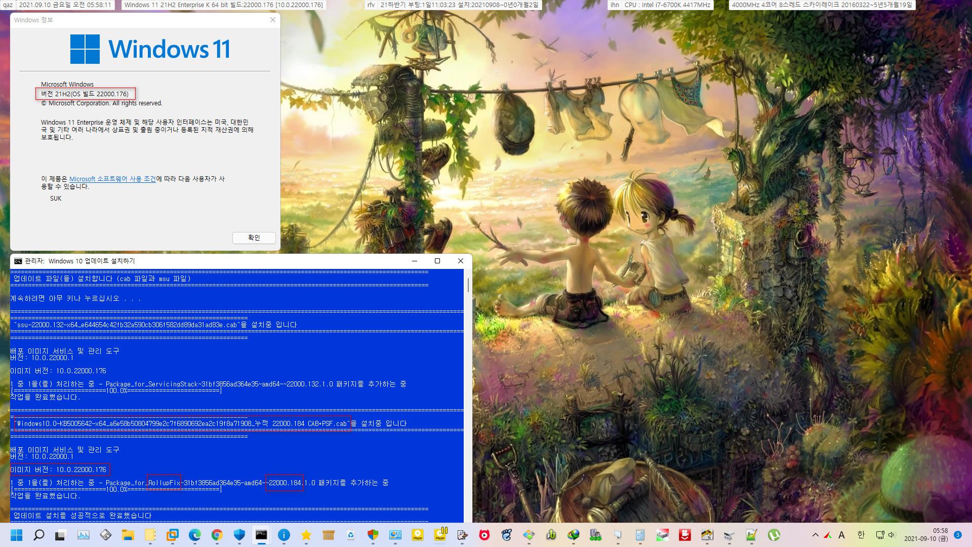 Windows 11 인사이더 프리뷰 - 버전 21H2 (OS 빌드 22000.184) 나왔네요 - 베타 채널 + 릴리스 프리뷰 채널 - 실컴에 업데이트 설치했습니다 2021-09-10_055811.jpg