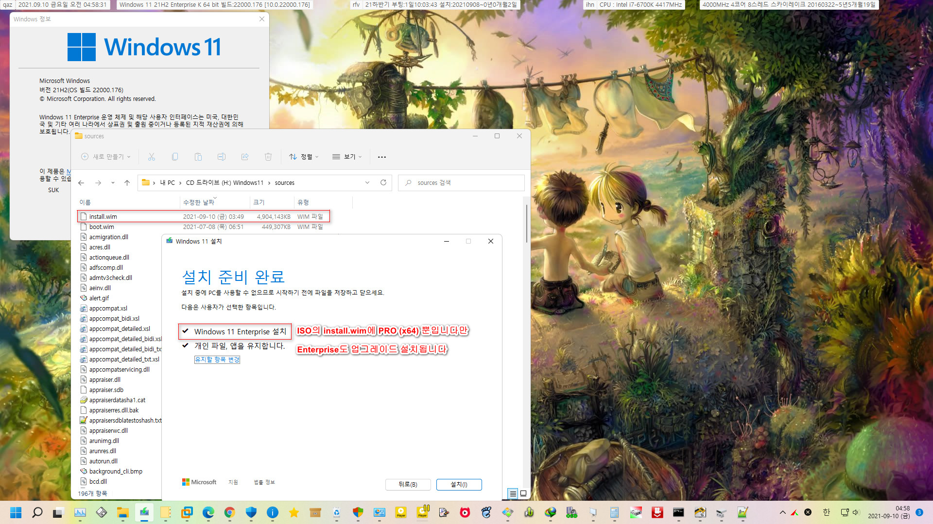 Windows 11 인사이더 프리뷰 - 버전 21H2 (OS 빌드 22000.184) 나왔네요 - 베타 채널 + 릴리스 프리뷰 채널 2021-09-10_045832.jpg