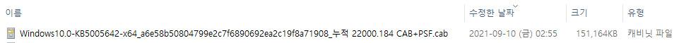 Windows 11 인사이더 프리뷰 - 버전 21H2 (OS 빌드 22000.184) 나왔네요 - 베타 채널 + 릴리스 프리뷰 채널 2021-09-10_031334.jpg
