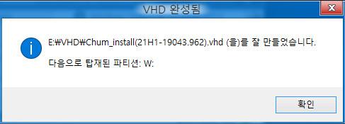 VHD 만들기4.jpg
