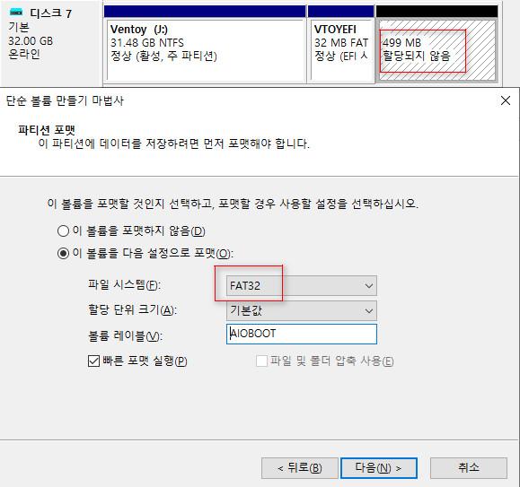 AIO Boot와 Ventoy 하나의 디스크에 합치기 - bios 모드 연동 문제 해결 - Ventoy 기준으로 AIO Boot는 해결함 2020-09-18_073827.jpg