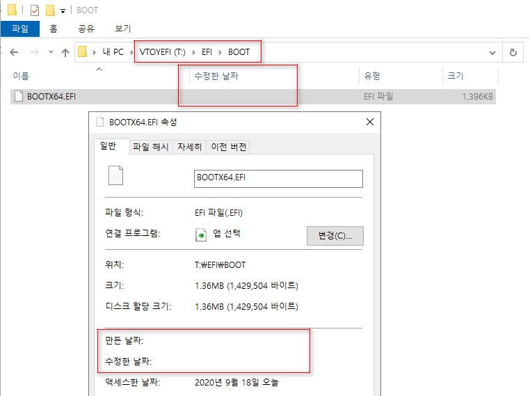 AIO Boot와 Ventoy 하나의 디스크에 합치기 - bios 모드 연동 문제 해결 - Ventoy 기준으로 AIO Boot는 해결함 2020-09-18_075314.jpg