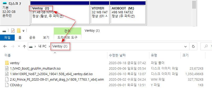AIO Boot와 Ventoy 하나의 디스크에 합치기 - bios 모드 연동 문제 해결 - Ventoy 기준으로 AIO Boot는 해결함 2020-09-18_074335.jpg