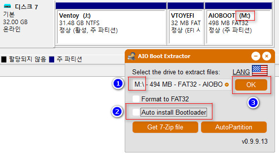 AIO Boot와 Ventoy 하나의 디스크에 합치기 - bios 모드 연동 문제 해결 - Ventoy 기준으로 AIO Boot는 해결함 2020-09-18_073959.jpg