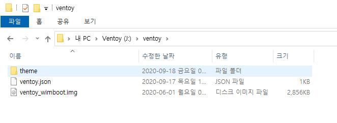 AIO Boot와 Ventoy 하나의 디스크에 합치기 - bios 모드 연동 문제 해결 - Ventoy 기준으로 AIO Boot는 해결함 2020-09-18_074438.jpg
