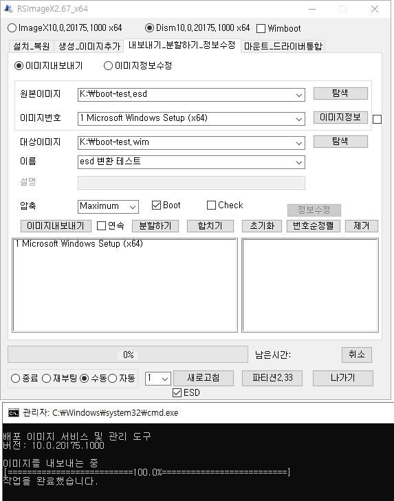 wim과 esd 변환은 dism.exe을 사용하는 RSImageX 사용하시면 편합니다 2020-09-20_212605.jpg