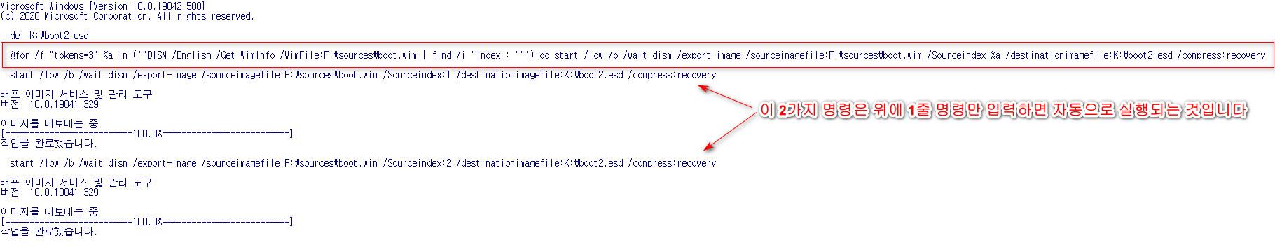 wim과 esd 변환을 배치 파일 구문으로 전부 내보내기 가능합니다 2020-09-21_075407.jpg