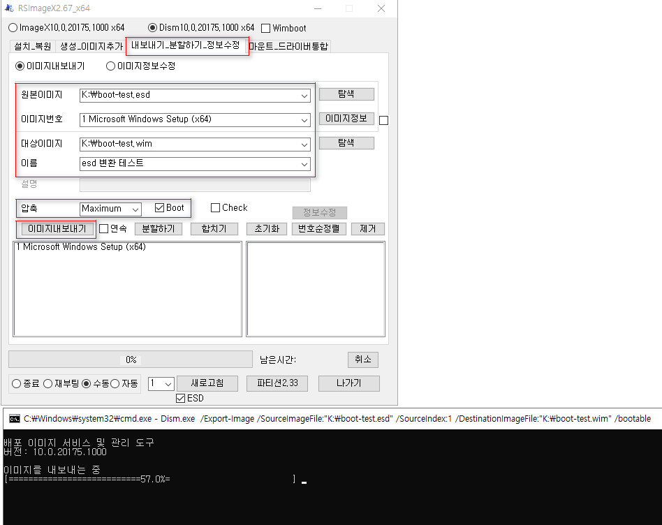 wim과 esd 변환은 dism.exe을 사용하는 RSImageX 사용하시면 편합니다 2020-09-20_212508.jpg