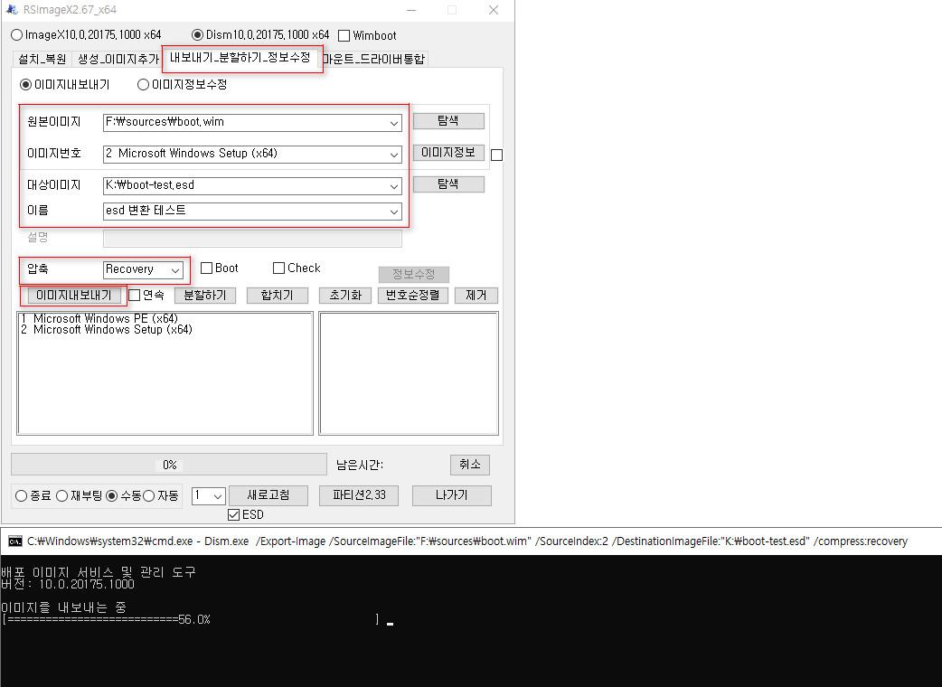 wim과 esd 변환은 dism.exe을 사용하는 RSImageX 사용하시면 편합니다 2020-09-20_211409.jpg