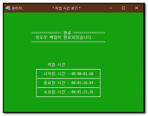 19.1차 백업 완료.png