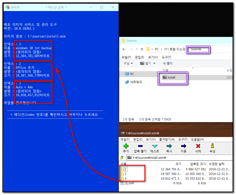 42.Sources폴더에install.wim으로 설치.png
